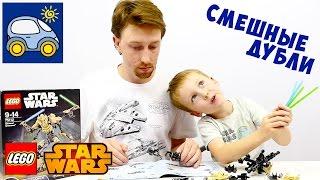 Смешные моменты из видео про Лего Звёздные Войны Генерал Гривус