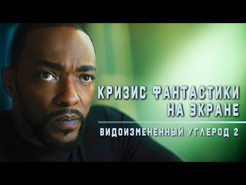 ВИДОИЗМЕНЁННЫЙ УГЛЕРОД 2. Кризис научной фантастики на экране?