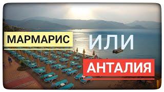 Турция Мармарис или Анталия BLUE BAY PLATINUM отель 5 ВСЕ ВКЛЮЧЕНО Стоит ли Ехать в Marmaris