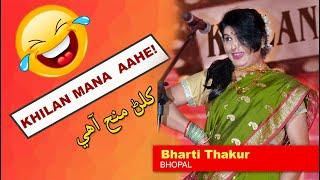Bharti Thakur - Sindhi Comedy - Khilan Mana Aahe - Part 8