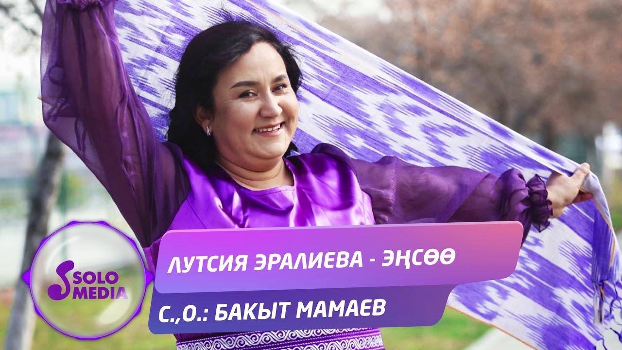 Лутсия Эралиева - Энсоо / Жаны 2020