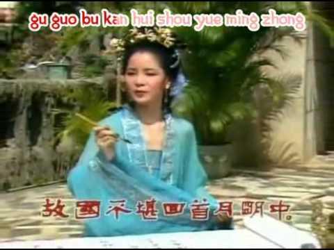 Teresa Teng - Yu Mei Ren (Ji Duo Chou) Subbed/legendado