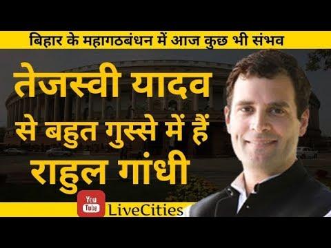 Tejashwi Yadav ने आज जिद नहीं छोड़ी, तो Rahul Gandhi तोड़ देंगे Bihar के Mahagathbandhan को