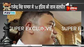 Gujarat BJP विधायक का बयान - राजनीति में तोड़फोड़ चलती रहती है | Super Exclusive