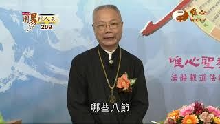 元馥法師、元韻法師、元麟法師(2)【用易利人天209】| WXTV唯心電視台