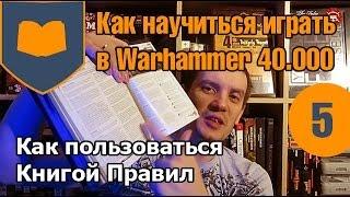 Как научиться играть в Warhammer 40.000 - 05 - Как пользоваться книгой правил(Наша группа в ВК https://vk.com/thefalseemperor., 2014-02-14T08:28:04.000Z)
