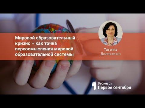 Мировой образовательный кризис – как точка переосмысления мировой образовательной системы