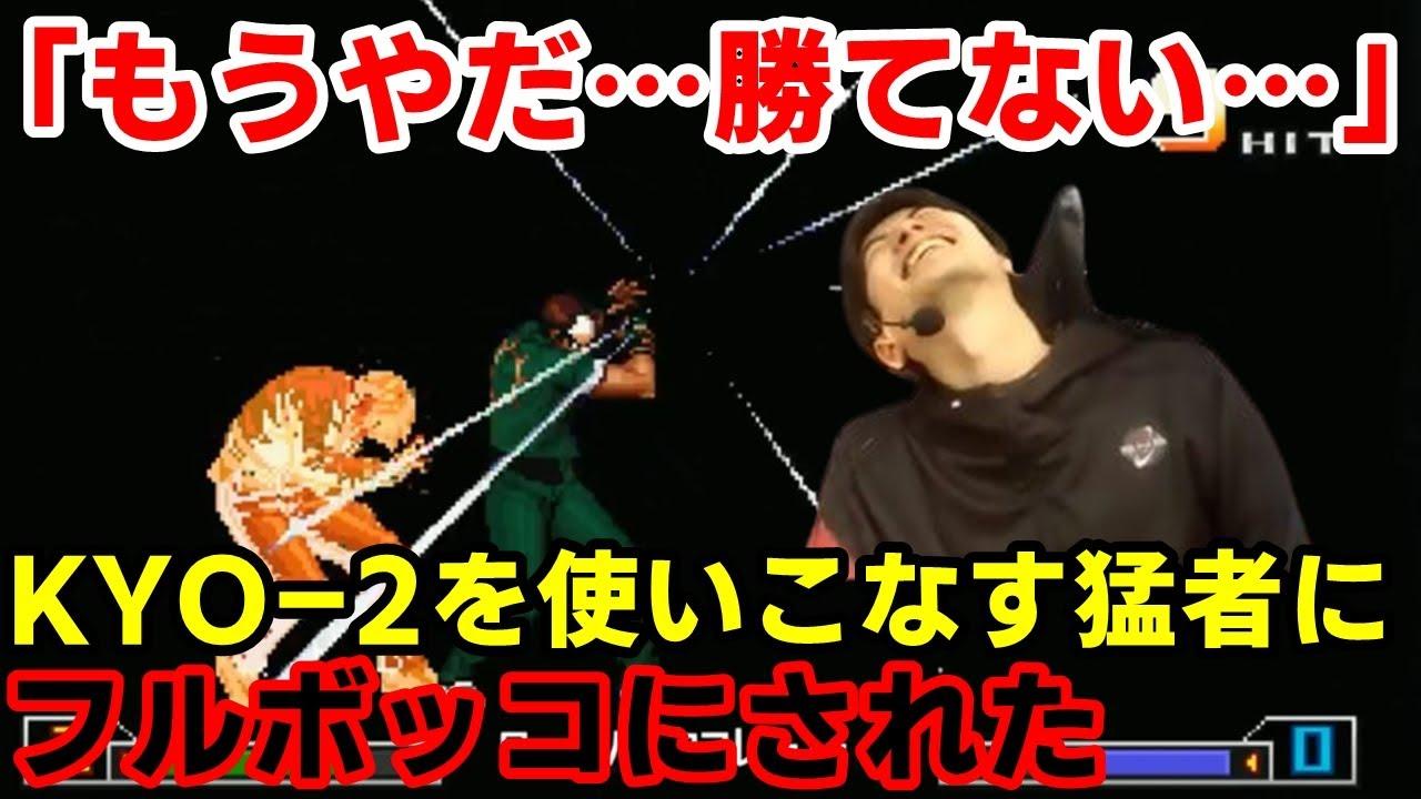 【KOF2002UM】KYO-2のやり込みが凄い!京チーム使いの猛者にボコられた【ハイタニ】