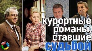 Курортные романы знаменитостей, ставшие судьбой... #любовь #роман #звезда #судьба