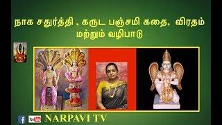 நாக சதுர்த்தி  கருட பஞ்சமி கதை  விரதம் மற்றும் வழிபாடு