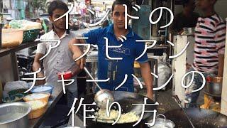 インドのアラビアンチャーハンの作り方 / Arabian China Rice