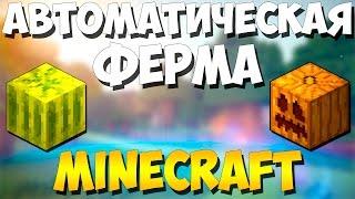 minecraft Самая эффективная ферма арбузов и тыкв!