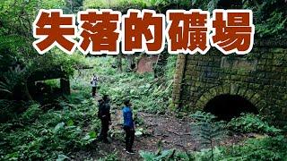 帶著觀眾探險去 EP33  尋找失落的礦場 十公頃的先人遺跡