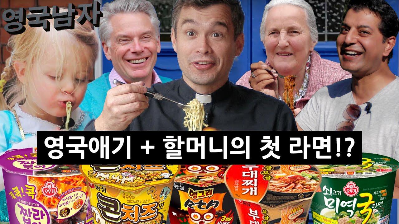 신상 한국 라면을 처음 먹어본 영국인들의 반응?!? (영국애기 + 할머니의 첫 라면??!)