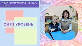 Моторная алалия. Первые занятия с ребёнком. ОНР I уровень.