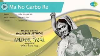 Download Hindi Video Songs - Halaman Jethwo | Ma No Garbo Re | Gujarati Song | Usha Mangeshkar