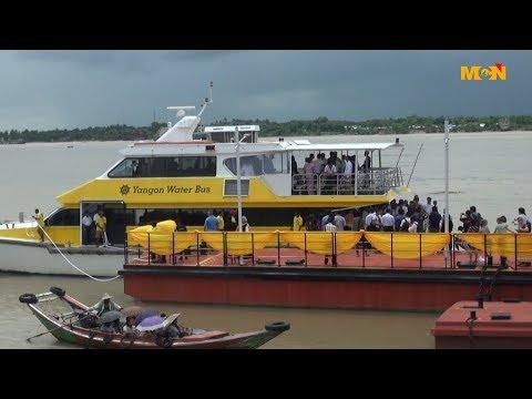 ရန္ကုန္ၿမိဳ႕မွာ ပထမဆံုးေျပးဆဲြမယ္႔ Yangon Water Bus ကုိ ဖြင့္လွစ္