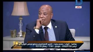 العاشرة مساء| اللواء حمدي بخيت : زيارة جينيف عبث بالأمن القومي المصري ..