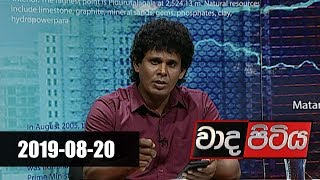 Wada Pitiya | 20th August 2019 Thumbnail
