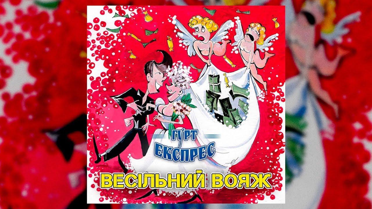 Весільний вояж - гурт Експрес (Весільні пісні, Українські пісні)