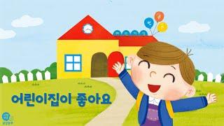 [#공감동화] 어린이집이 좋아요