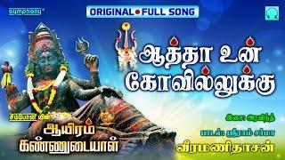 Aatha Un Kovilukku | Veeramanidasan | Full Song | Ayiram Kannudaiyal