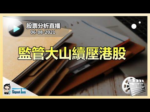 股票分析直播 06-08-2021 | 監管大山續壓港股 |  講者: Tom Lee    Ray Ng