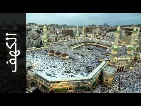 Download Lagu سورة الكهف فارس عباد - Surah Al-Kahf Fares Abbad