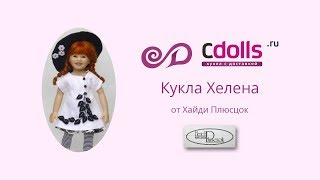 Кукла Хелена от Хайди Плюсцок
