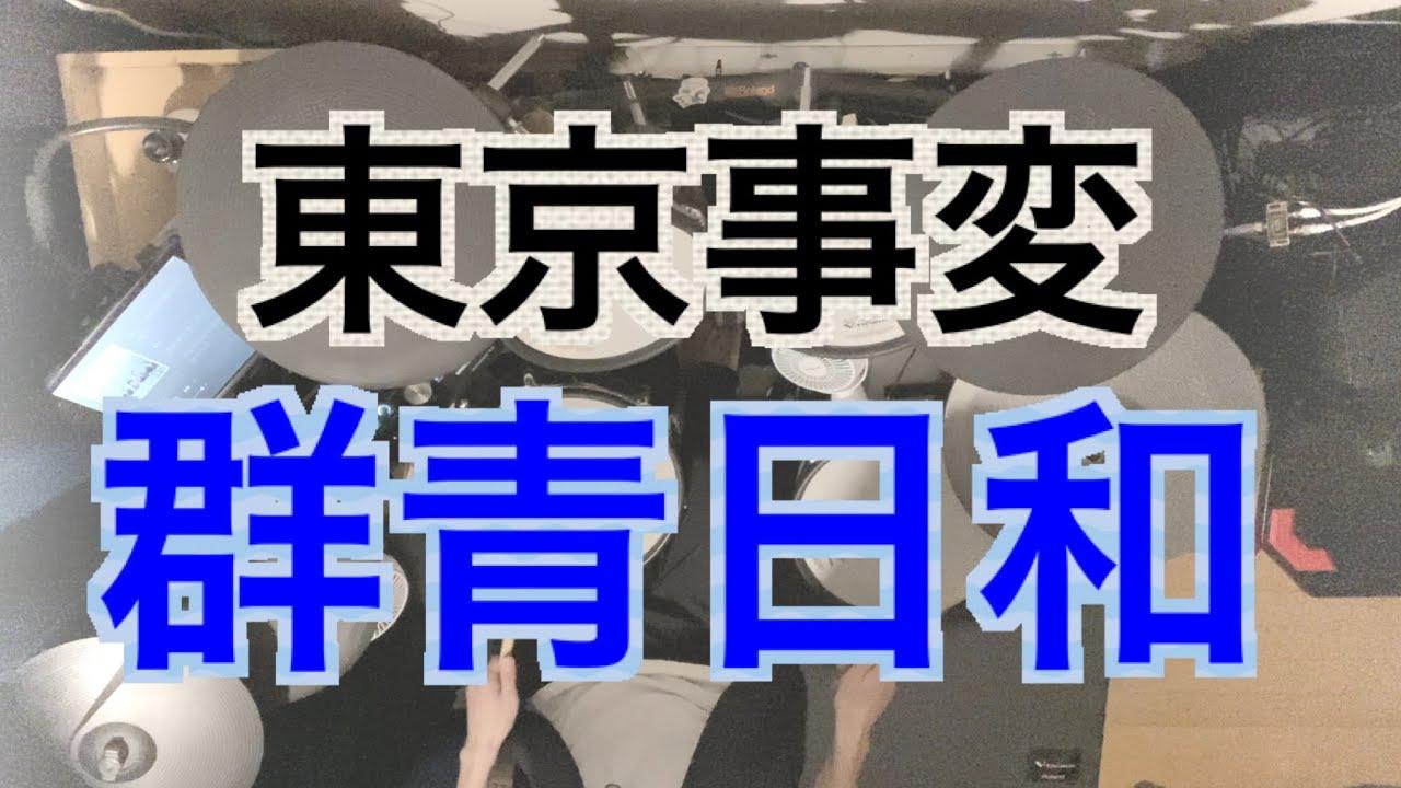 【ドラム】東京事変 群青日和 叩いてみた!
