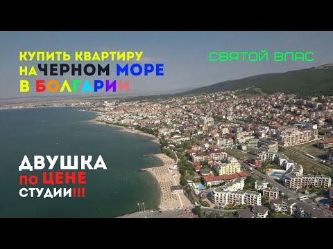 Купить квартиру в Болгарии Святой Влас. Двушка по цене студии