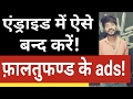 Download How To Block Any Type Of Ads & Website    On