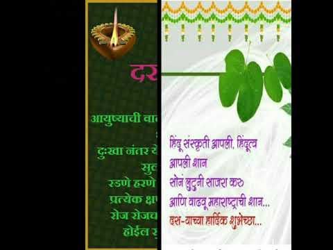 Dasara wishes in marathi images greetings quotes messages youtube dasara wishes in marathi images greetings quotes messages m4hsunfo
