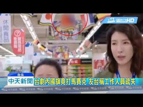 20190424中天新聞 台劇內國旗竟打馬賽克 友台稱工作人員疏失