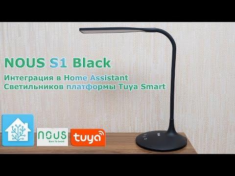 NOUS S1 Black - умная настольная лампа, интегрируем