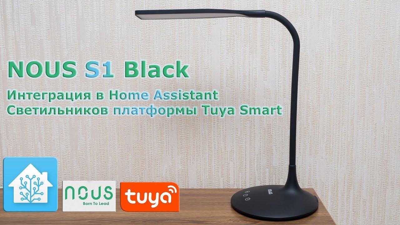 NOUS S1 Black - умная настольная лампа, интегрируем светильники Tuya Smart  в Home Assistant