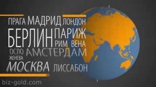 Как заработать на золоте - Юлия Бейкина