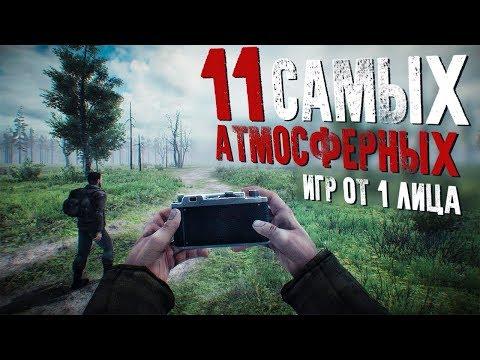 11 САМЫХ АТМОСФЕРНЫХ