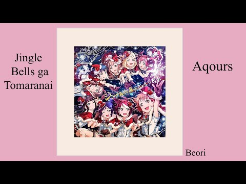 Aqours - Jingle Bells Ga Tomaranai//Sub. Español Y Romaji