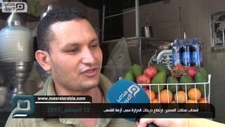 بالفيديو| صاحب محل عصير: الحرارة السبب في ارتفاع أسعار القصب