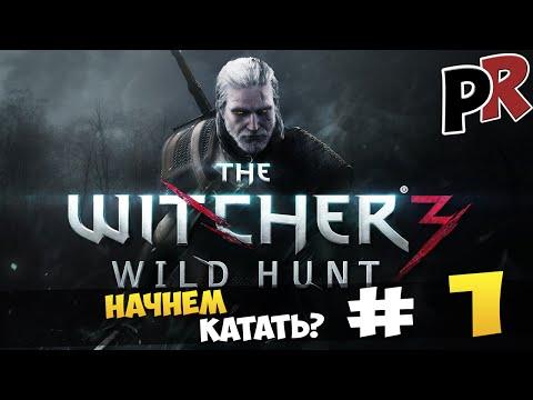 Ведьмак 3: Дикая Охота/The Witcher 3: Wild Hunt #1 - Начало пути