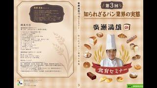 「知られざるパン業界の実態」〜食品業界の裏を知る。廣瀬満雄の食育セミナー第3回 thumbnail