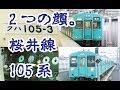【激しい振動】桜井線の105系電車に乗って奈良から王寺まで乗り通してきた。