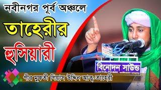 পীর মুফতী গিয়াস উদ্দিন আত তাহেরী। Mufti Giash Uddin At Taheri Waz. Fahim HD Media.