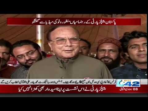 پاکستان پیپلز پارٹی کے رہنما میاں منظور وٹو کی میڈیا سے گفتگو