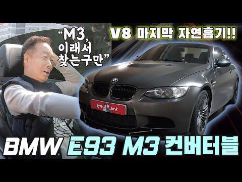 SUB) 남자들의 로망! BMW E93 M3 자연흡기 8기통 컨버터블! 전격 리뷰!!