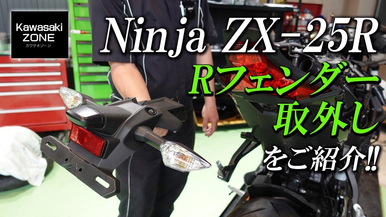 ZX-25R「リアフェンダーの取外し方」のポイントをご紹介致します!カワサキゾーン / KAWASAKI ZONE