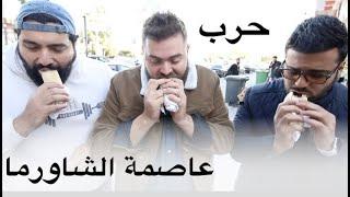 البحث عن أزكى شاورما في الأردن 🇯🇴عمان + غني للشاورما