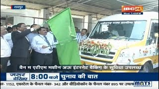 Mobile ATM Van in Chhattisgarh
