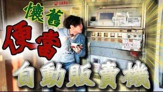 尋找懷舊便當自動販賣機~這機器也太破爛了能吃嗎?😝 thumbnail